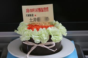 Flower_award_m_2